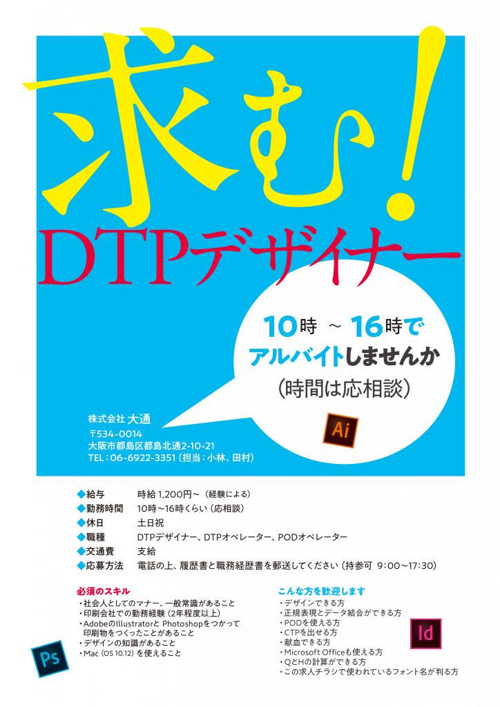 DTPデザイナー募集